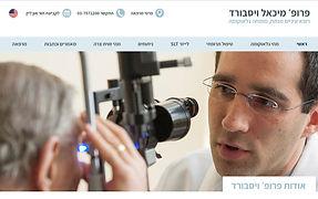 פרופ' מיכאל ויסברוד - מומחה לטיפול בגלאוקומה