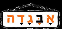 אָבָּגָדָה – מתנה מקורית בעברית