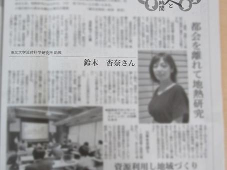 電気新聞に掲載!