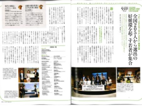 雑誌「地域人」にTOYP授賞式が掲載