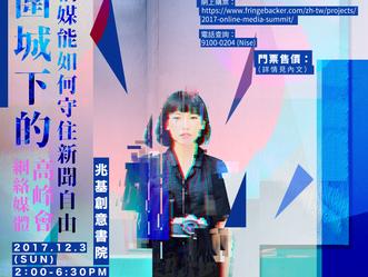 2017 網絡媒體高峰會