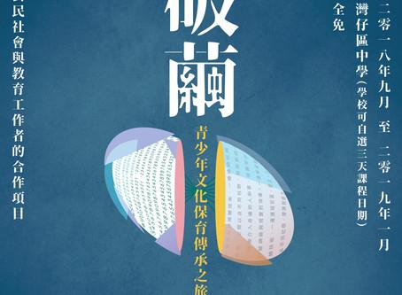 《破繭青少年文化保育傳承之旅》