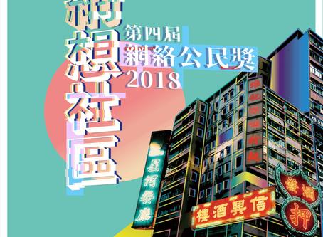 2018年網絡公民獎