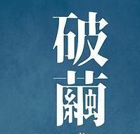 破繭online (1)_edited_edited.jpg