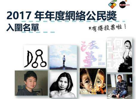 2017網絡公民獎各項入圍名單