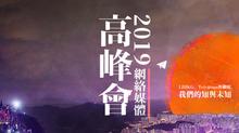 網絡公民獎2019 工作坊