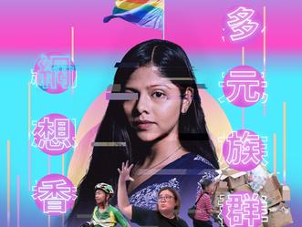 第五屆網絡公民獎:「網想香港  多元族群」