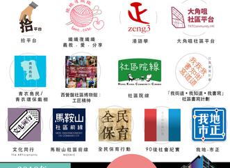 2018網絡公民獎各項入圍名單
