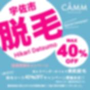営業再開キャンペーン.png