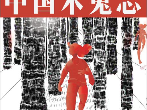 中國米兔志(2018.1-2019.7)