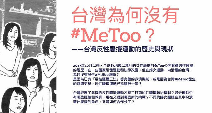 台灣反性騷擾歷程系列講座