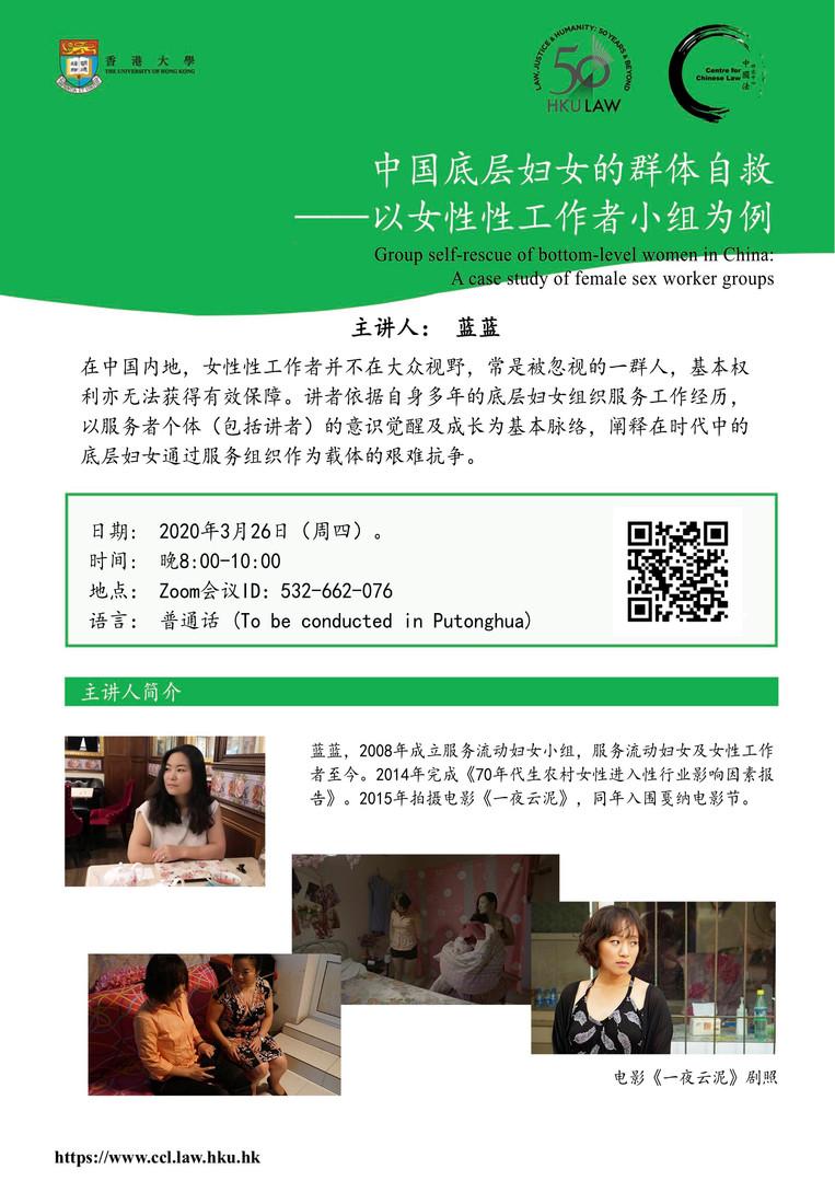 蓝蓝:中國底層婦女的群體自救