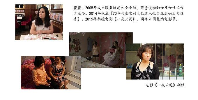 中國底層婦女的群體自救