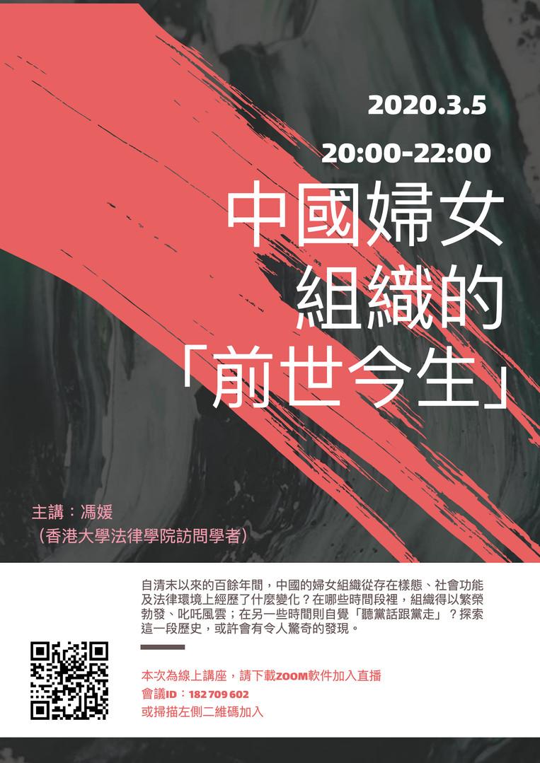 中國婦女組織的「前世今生」