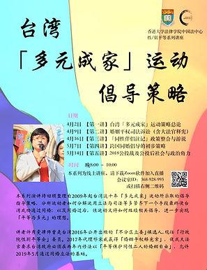 台灣「多元成家」運動的倡導策略系列講座