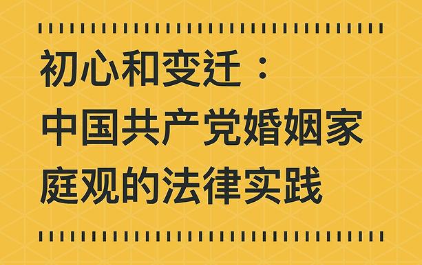 初心和變遷:中國共產黨婚姻家庭觀的法律實踐