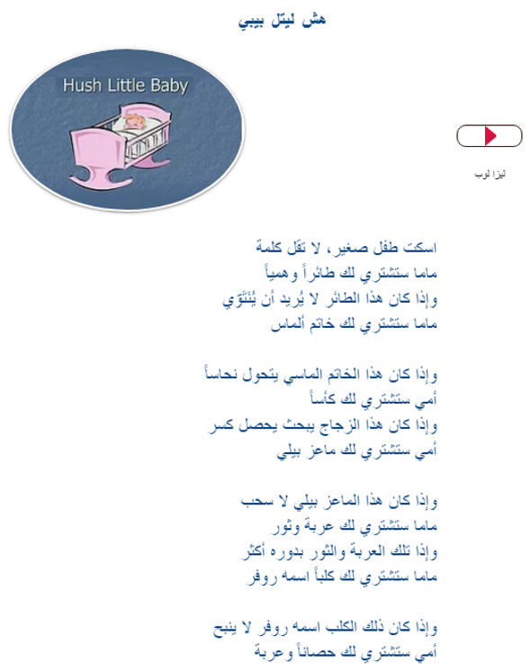 Arabic Poems screenshot.png