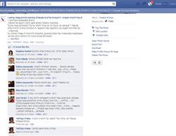 עדויות של מטופלים בפייסבוק