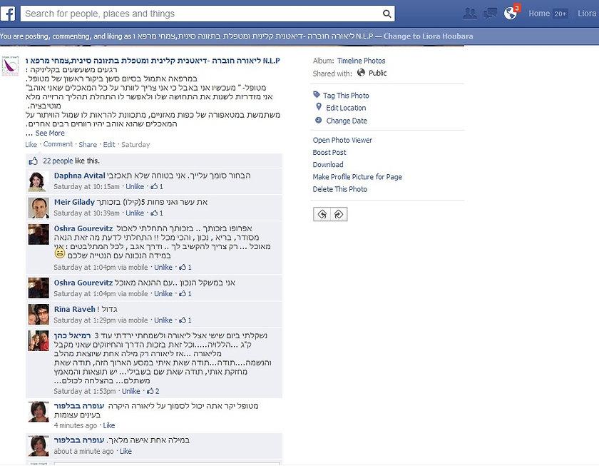 צילום מסך של תגובות בפייסבוק