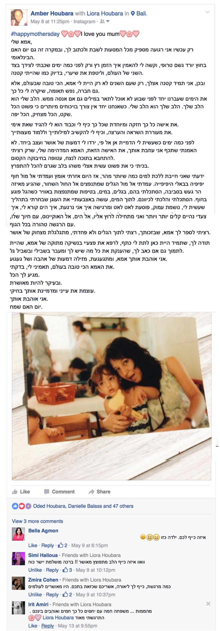 צילום מסך של העדות של ביתי ענבר - טיפול לאחר טראומה