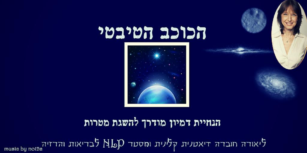הכוכב הטיבטי - הנחיית דימיון מודרך ל