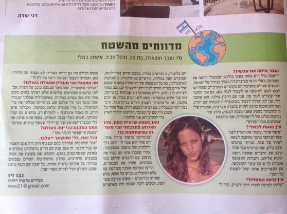 Amber Houbara on Yediot Acharonot