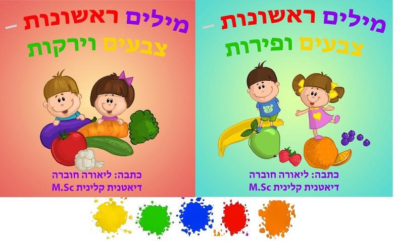 ספרי התינוקות החדשים ללימוד צבעים, ירקות ופירות