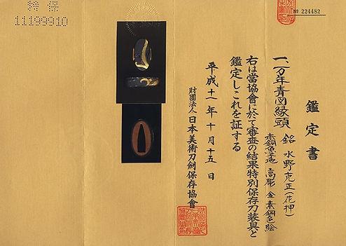 fuchi kashira 02.jpg