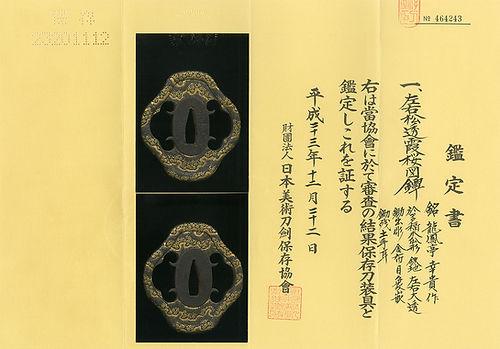 tsuba 02.jpg