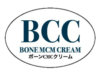 ボーンCMCクリーム