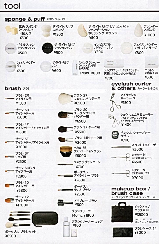シュウウエムラ tool