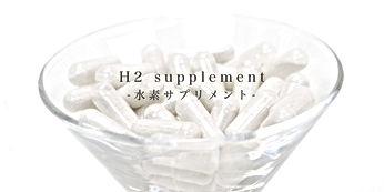 水素サプリメントカプセル
