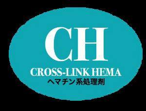 クロスリンク ヘマ