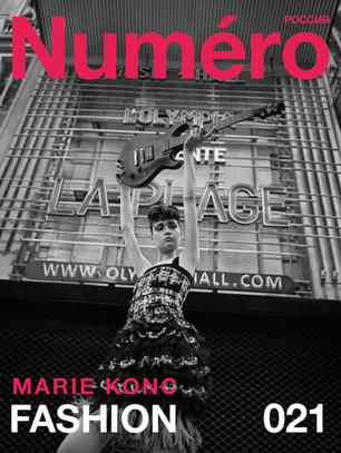 #NUMERORUSSIADIGITALFASHION 021 Marie Konc by Benjamin Kanarek