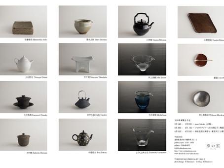 中国茶器展V 後期