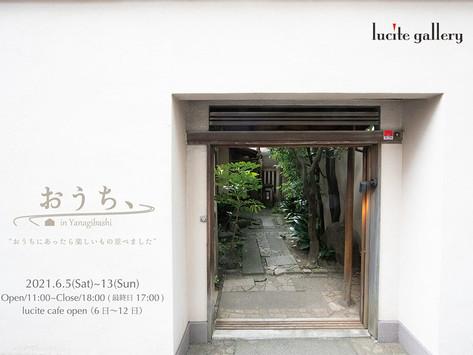 おうち、in Yanagibashi