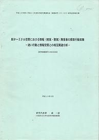 駅ターミナル探索行動実験.jpg