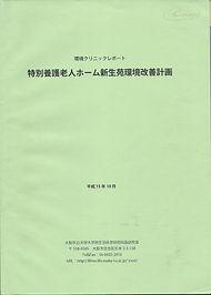新生苑環境診療.jpg