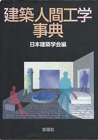 建築人間工学事典.jpg