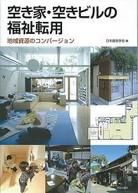 空き家空きビルの福祉転用.jpg