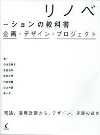 リノベ教科書.jpg