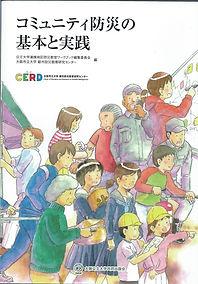 コミュニティ防災基本と実践.jpg