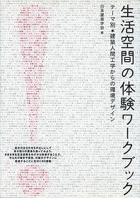 生活空間体験ワークブック.jpg