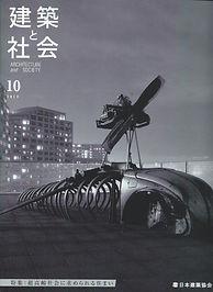 建築と社会201210.jpg