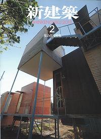 新建築201302.jpg