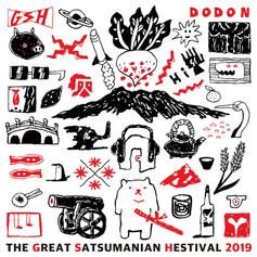 THE GREAT SATSUMANIAN HESTIVAL2019とのコラボグッズデザインさせて頂きました。 5月14日(火)〜7月31日(水)までの期間、オンライン限定販売 〇サツマニアン公式サイト https://www.great-satsumanian.jp/collabo-goods.html …  〇グッズ販売サイト(SUZURI) https://suzuri.jp/satsumanian