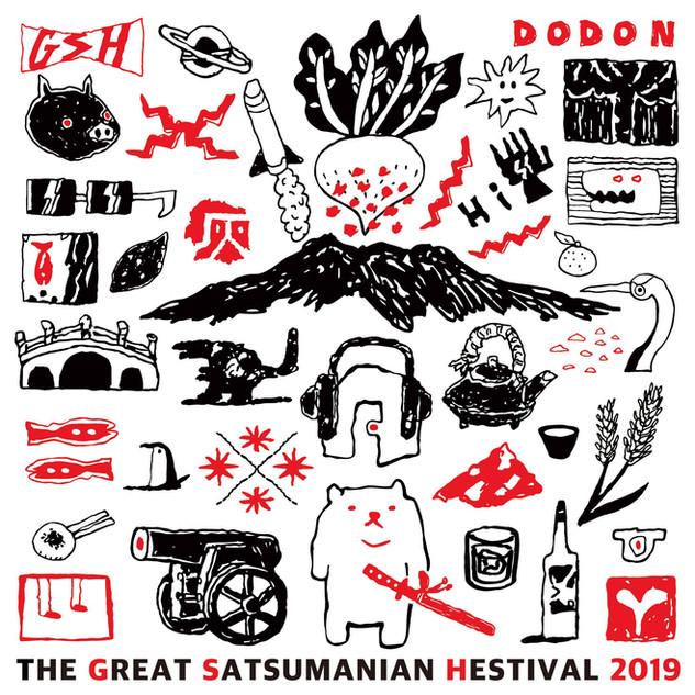 THE GREAT SATSUMANIAN HESTIVAL2019とのコラボグッズデザインさせて頂きました。 僕なりに鹿児島で思い入れあるモチーフを選んでます🌋  〇サツマニアン公式サイト https://www.great-satsumanian.jp/collabo-goods.html …  〇グッズ販売サイト(SUZURI) https://suzuri.jp/satsumanian