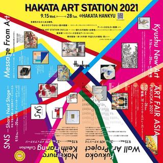 博多阪急のアートフェア「Kyushu New Art」に参加します。 ------------------ Kyushu New Art (キューシューニューアート) . 博多阪急 8階催場 (福岡市博多区博多駅中央街1番1号1 ) . 2021年9月16日(木)-20日(月) 10:00-20:00 ※最終日は17:00終了 入場無料 . 主催 博多阪急 @hankyu_hakata_event 企画 株式会社sponge @saito_sponge . 協力 生島 国宜 @iximakuniyosi 、LIBRIS KOBACO @libriskobaco 、 EUREKA @eureka.fukuoka.otemon 、andentracte 吉原 麻美 、 一般社団法人アートフェアアジア福岡実行委員会 @artfairasia 、他 =================== 参加作家一覧 ( 全54名) . 生島 国宜 石原 海 泉 イネ 井野口 匡 イフクカズヒコ 上竹 真菜美 おおがまめお 大平 由香理 小田瀧 秀樹 オレクトロニカ KMNR™️ 上村 卓大 木浦 奈津子 喜多村 みか グウナカヤマ 倉崎 稜希 黒田 恵枝 興梠 優護 古賀 義浩 小島 拓朗 斉木 駿介 佐藤 俊介 佐野 直 塩井 一孝 篠崎 理一郎 柴田 七美 しまうち みか すうひゃん。 菅 隆紀 菅 雄嗣 SPOT FRAME WORKS soh souen そだ きよし 園田 昂史 武内 明子 田中 千智 千原 真実 坪山 小百合 坪山 斉 David Atwood 鳥越 一輝 中村 健太 錦戸 俊康 畑 直幸 原田 綾乃 東 真里江 久門 裕子 福嶋 さくら 光武 美沙希 三津木 晶 森元 嶺 八頭司 昂 山崎 悠人 山室 淳平