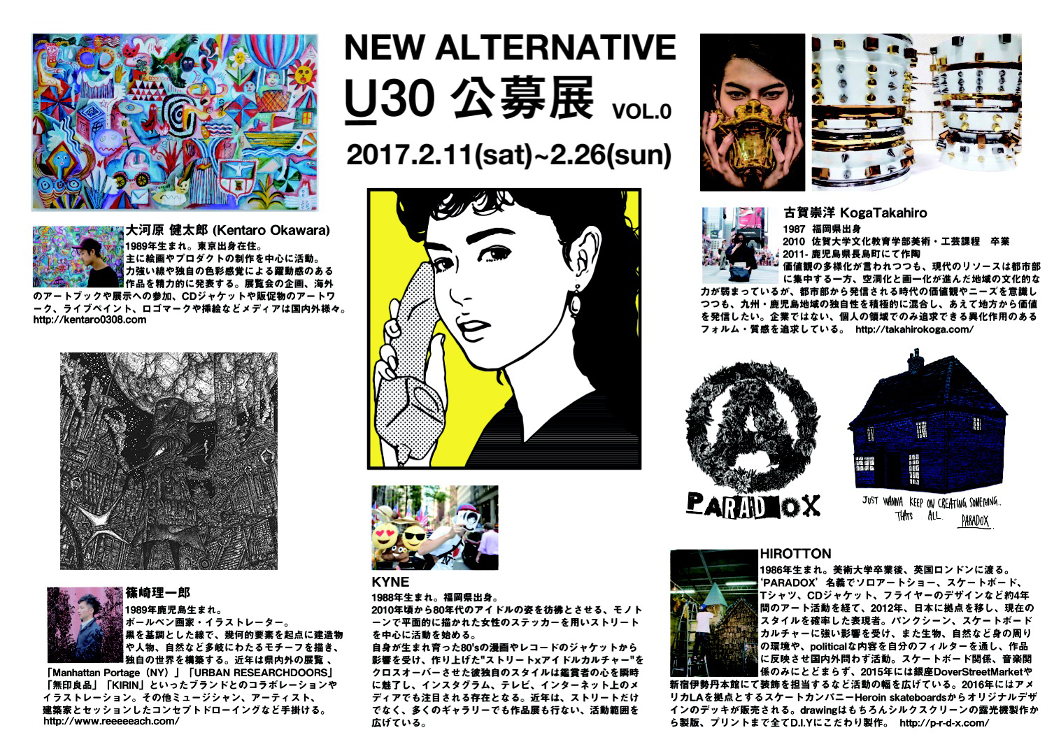 NEW ALTERNATIVE U30 公募展 VOL.0