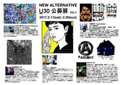 NEW ALTERNATIVE U30 公募展 VOL.0